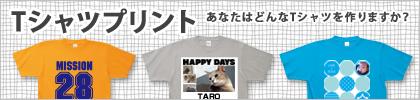 Tシャツプリント 1枚から作れるオリジナルTシャツ