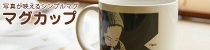 お気に入りのマグカップで、どこでもカフェ気分♪