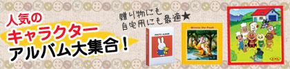 人気のキャラクターアルバム大集合