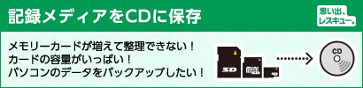 フジカラーCDデジタル
