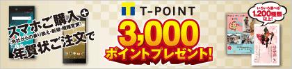 スマートフォン購入+年賀状ご注文でTpoint 3,000ポイントプレゼントキャンペーン