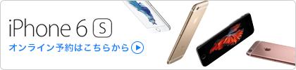 iPhone 6s iPhone 6s Plus 店舗・オンライン予約受付中