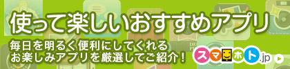 オススメアプリを紹介中!