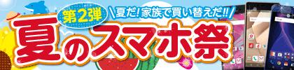 夏のスマホ祭★第2弾!!家族で買いかえがお得です!!