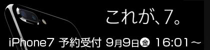 iPhone 7 店舗・WEB 予約