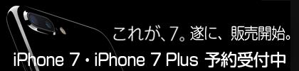iPhone 7 /iPhone7 Plus 遂に発売開始!!