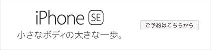 iPhone SE 店舗・WEB 予約