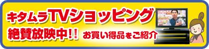 キタムラTVショッピング、絶賛放映中!!