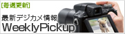 最新デジカメ情報「WeeklyPickup」