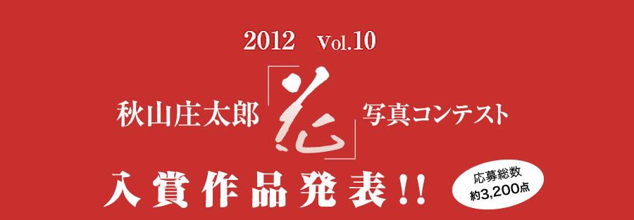 2012.vol10 秋山庄太郎記念「花」写真コンテスト2012入賞作品発表!! 応募総数約3,200点