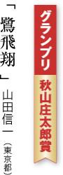 グランプリ「鷺飛翔」山田信一(東京都)