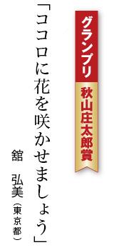 グランプリ秋山庄太郎賞「ココロに花を咲かせましょう」舘 弘美(東京都)