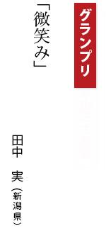 グランプリ秋山庄太郎賞「微笑み」田中 実(新潟県)