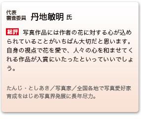 審査委員 丹地敏明 氏