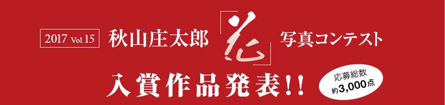 2017 vol.15 秋山庄太郎記念「花」写真コンテスト2017入賞作品発表!! 応募総数約3,000点