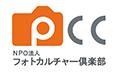 NPO法人フォトカルチャー倶楽部