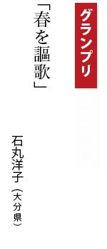 グランプリ「春を謳歌」石丸洋子(大分県)