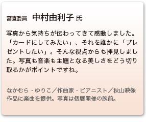 審査委員 中村由利子 氏