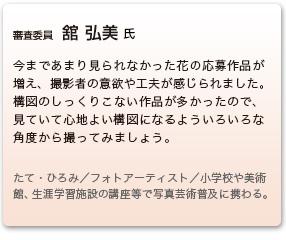 審査委員 舘 弘美 氏