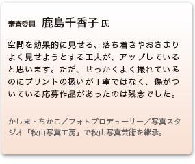審査委員 鹿島千香子 氏
