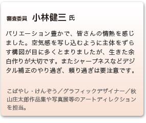 審査委員 小林健三 氏
