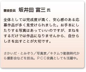 審査委員 坂井田富三 氏