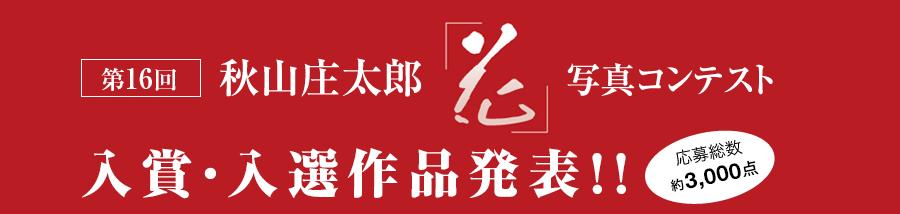 2019 vol.16 秋山庄太郎記念「花」写真コンテスト2019入賞作品発表!! 応募総数約3,000点