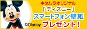 「ディズニー」スマートフォン壁紙プレゼント!