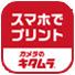 プリント直行便アプリ