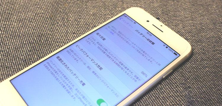 アップル製品修理サービス バッテリー残量のイメージ画像