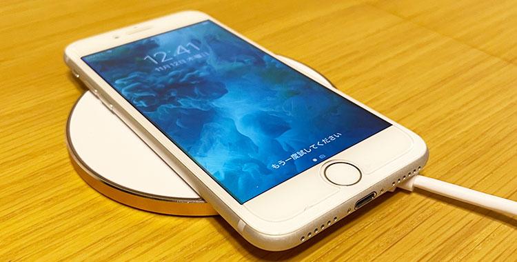 Iphone ワイヤレス 充電 iPhoneのワイヤレス充電にタブーはありますか?