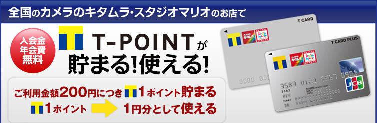 キタムラグループ1,200店でティーポイントが貯まる!使える!