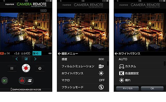 無料の専用アプリケーション「FUJIFILM Camera Remote」