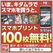 キタムラでスマホを買うとスマホプリント100枚無料