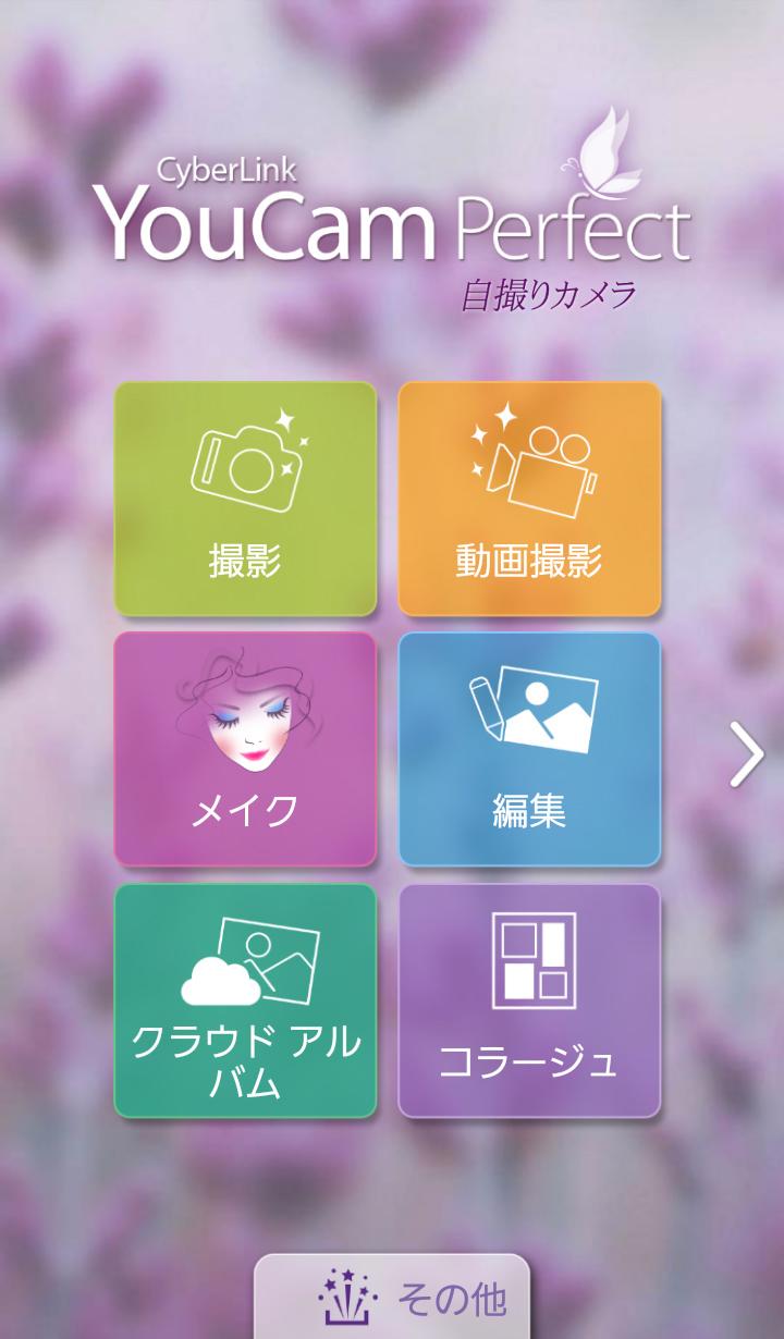 perfect image アプリ ダウンロード