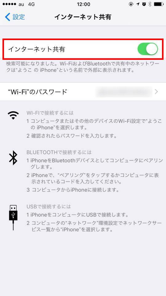 4714f6013b パソコンなどとの接続が完了すると、ディスプレイ上部に「インターネット共有:○台接続中」という青いバーが表示されます。
