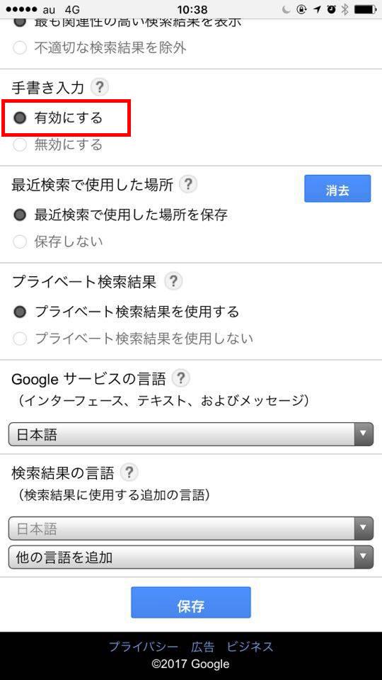 調べ 手書き 漢字