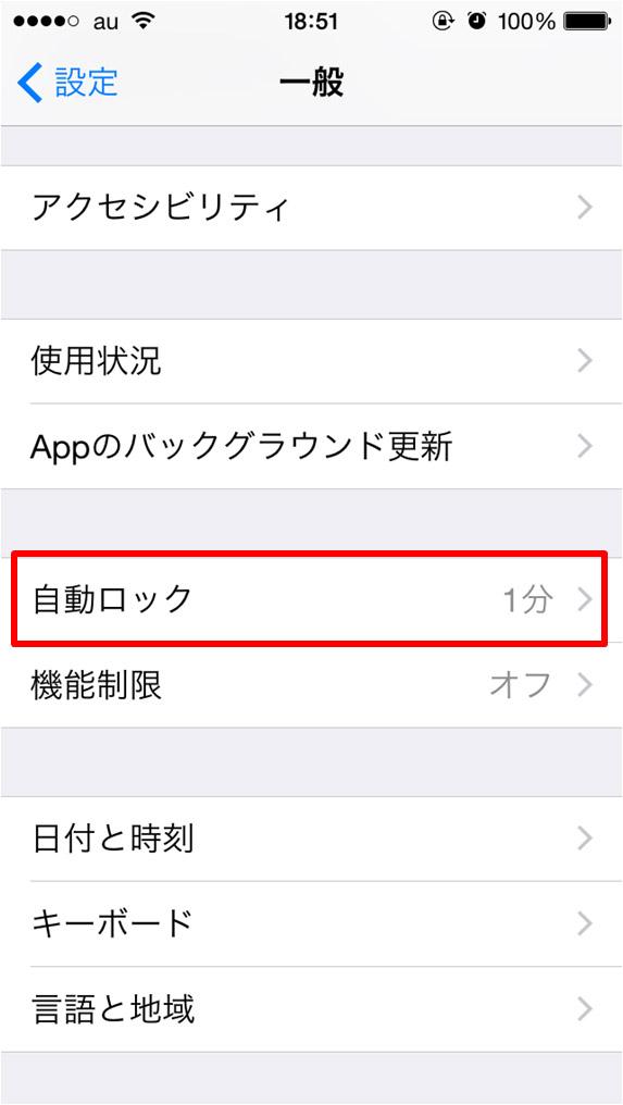 なる iphone 画面 暗く